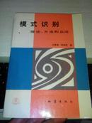 模式识别:理论、方法和应用【1989年一版一印2400册;作者王碧泉签赠刘(∩_∩)书籍】