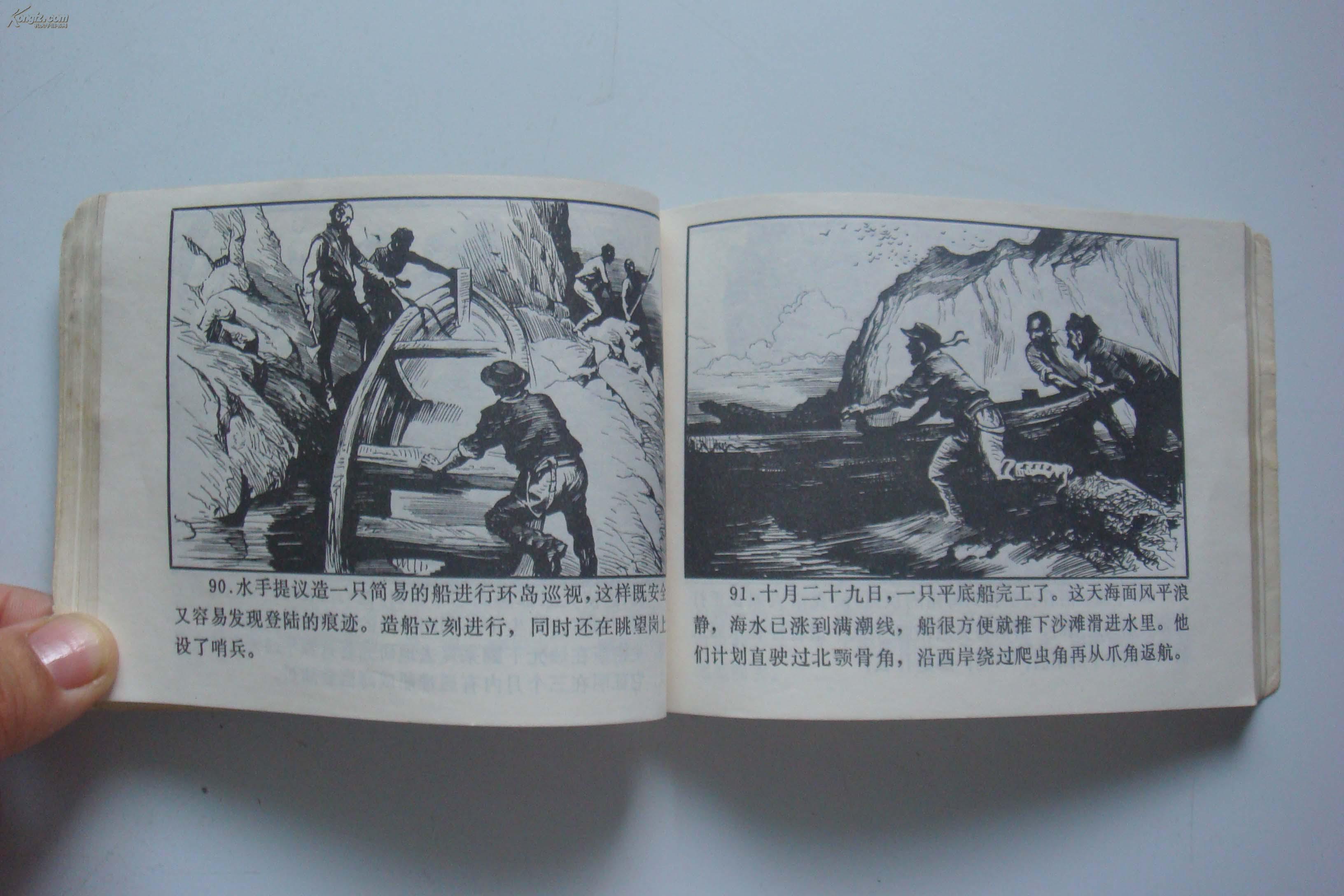 老版连环画【神秘岛】(上下册)图片
