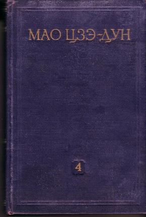 俄文版《毛泽东选集第三卷》精装本  苏联出版的俄文版 精装 俄文名称为第4卷 中文书名为第三卷