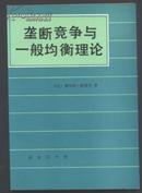 垄断竞争与一般均衡理论(仅印2000册)