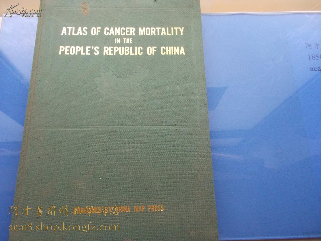 肿瘤地图集(英文版)