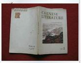 收藏《CHINESE LITERATURE》1978 1 内有中国水墨风景画 外文版