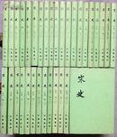宋史(精装四十册全,印数1200套)