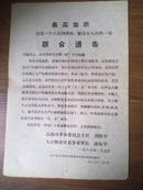 """1968年【省副军长、司令员转""""红""""字号组织】联合通告"""