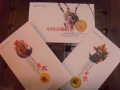 中国京剧脸谱彩色金银纪念币宣传册(第1.2.3组)