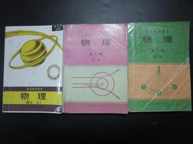 90高中老课本:《老版全套课本物理年代3本》人初中生心理学高中生与图片