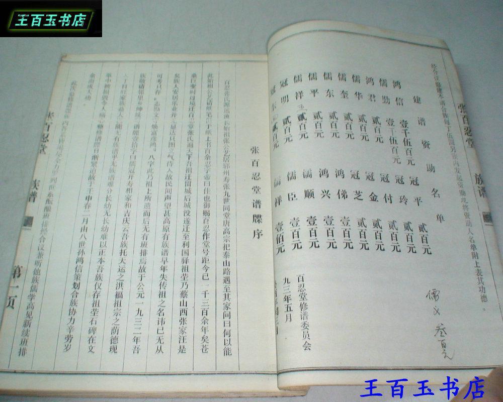 张氏家谱字辈是怎么排列的图片