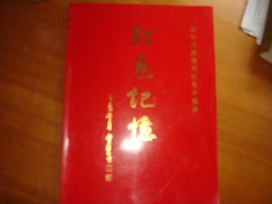 红色中国梦-红色记忆()