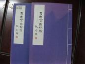 鲁迅百图印谱线装全二册(杨坚水篆刻,拓印本)