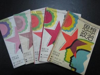 90年代老课本 老版高中思想政治课本全套5本试用本 人教版高中教科书图片