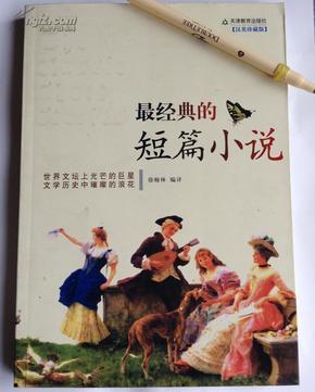 最经典的小说_经典穿越言情小说 史上最经典的10部言情穿越小说