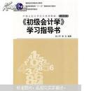《初级会计学》学习指导书 第五版