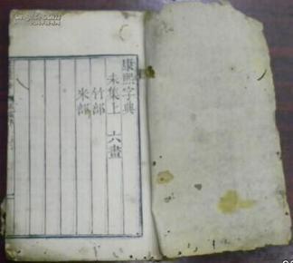 《康熙字典》未集上/六画:竹部、米部