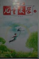 《儿童文学》2009年第8期(上册)