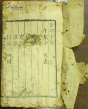 《康熙字典》午集中 (五画: 疒部、癶部、白部、皮部、皿部、目部、矛部、矢部)