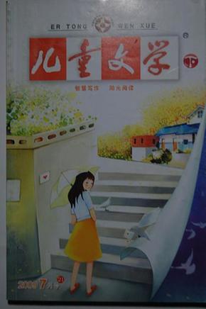 《儿童文学》2009年第7期(下册)