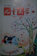 《儿童文学》2010年第9期(下册)