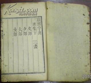 《康熙字典》丑集下 三画(夂部、夕部、大部、女部)
