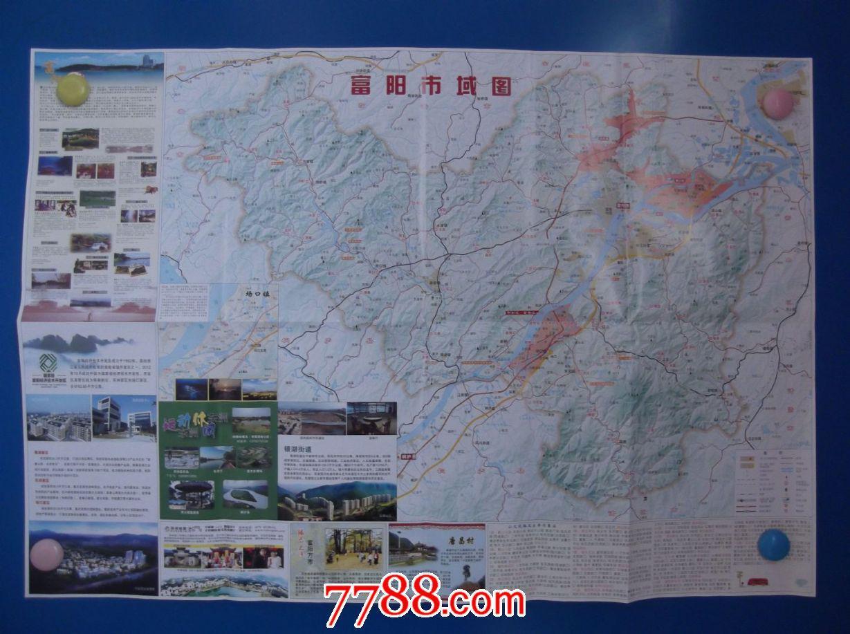 【图】富阳市交通旅游图-对开地图