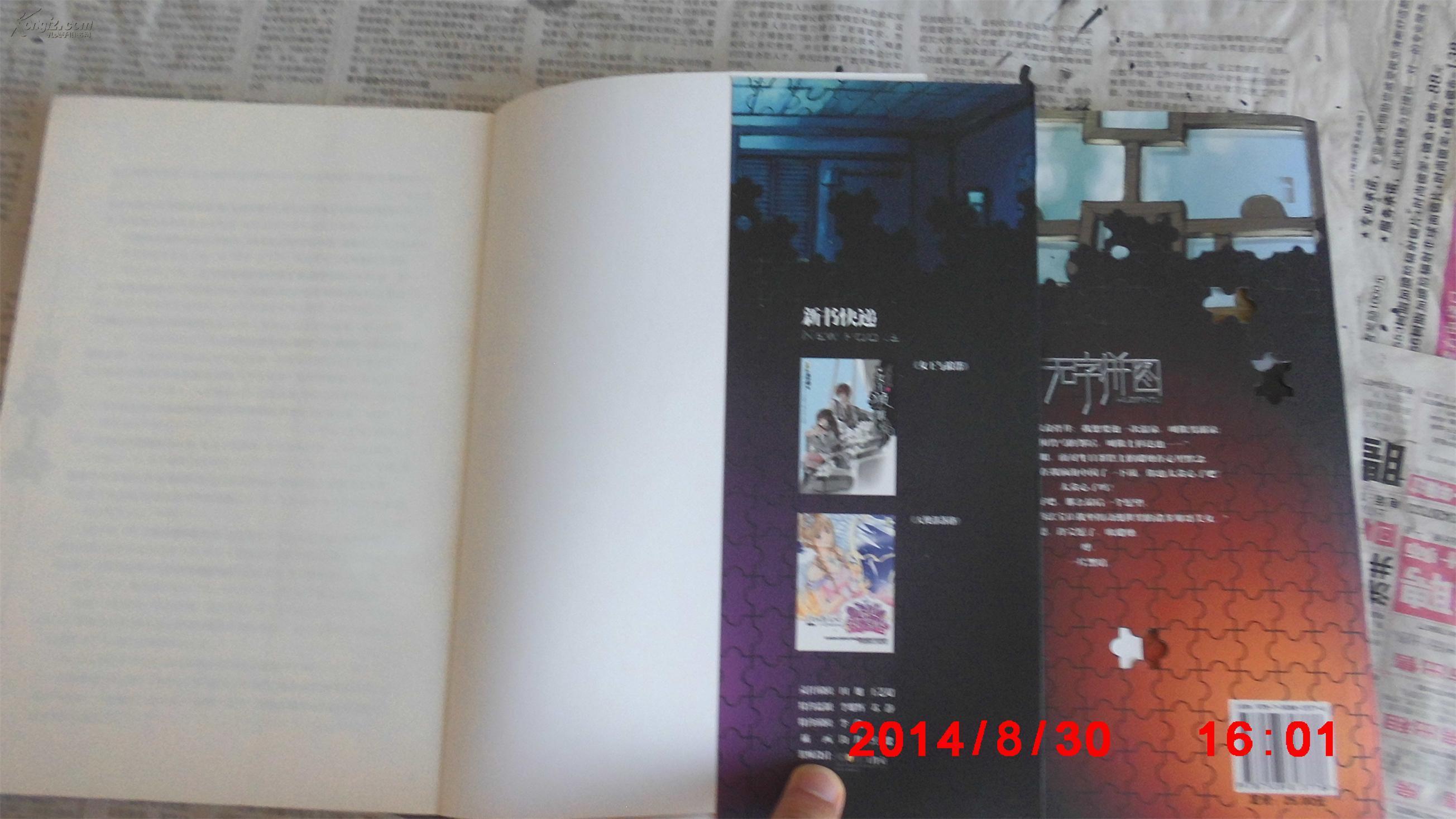 无字拼图(校园青春读物2册全)