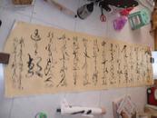全国毛体书法学会理事 中国书协会员 孙德龙巨幅草书《 沁园春·雪》