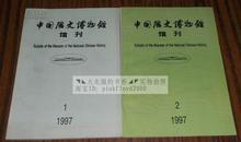 中国历史博物馆馆刊(1997年第1.2期)2册合售