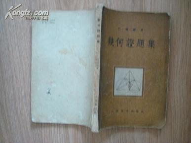 几何证题集///1957年