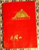 笔记本:井岗山 赣南印刷厂