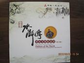 水浒传彩色金银纪念币第3组图录