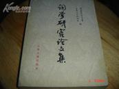 私家藏书.《词学研究论文集》(1949-1979).品特好 D5