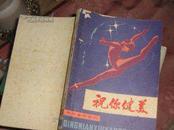 祝你健美----生活知识丛书