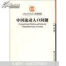 中国社会科学院文库·历史考古研究系列:中国流动人口问题 出版社珍贵藏书·仅1册