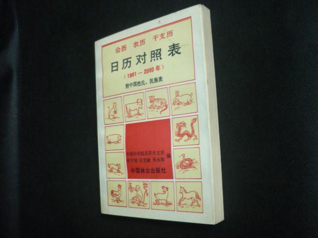 公历农历干支历日历对照表(1881年-2000年)(89年1版90年3印,实物)图片