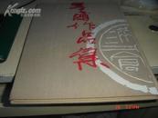 1978年16开原色制版《鬼头墨浦作品集》 精装本日文原版 D7