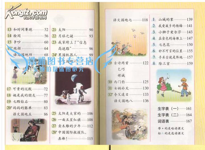 014最新3 三年级 下册 语文 书 三年级语文图片