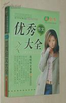高中生优秀作文大全[2004-7一版一印]近10品/见描述
