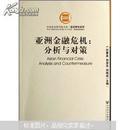 亚洲金融危机:分析与对策 出版社珍贵藏书·仅1册