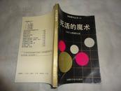 死活的魔术(围棋魔术丛书(4))仅印4000册