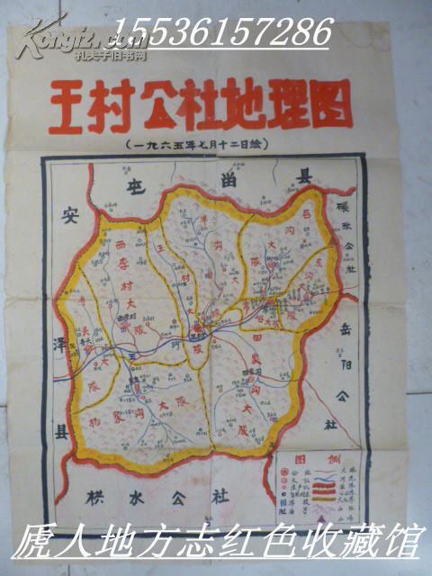 地理图】乡镇级手绘地图-----------虒人永久珍藏
