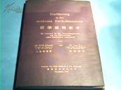 标准国语教本【德汉对照,1书2册,硬精装书内附平装字帖1册,1939年印】德国璧恒图书公司