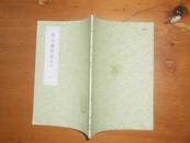 丛书集成初编---纯白斋类稿(附录一)