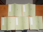 丛书集成初编——朱子文集(存5册,6---10)缺1--5册