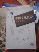 21世纪高等学校通识教育系列教材--中国文化概论