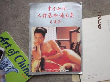 东方女性人体艺术摄影集珍藏