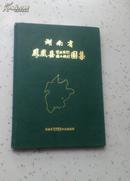 湖南省凤凰县农业区划图集