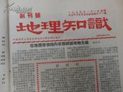 地理知识1950-1960年(缺少量);地理(改刊)1961-1966年(缺1本);地理知识1972-2000年(缺少量);中国国家地理杂志·地理知识2000-2008年(部分)(近500册)