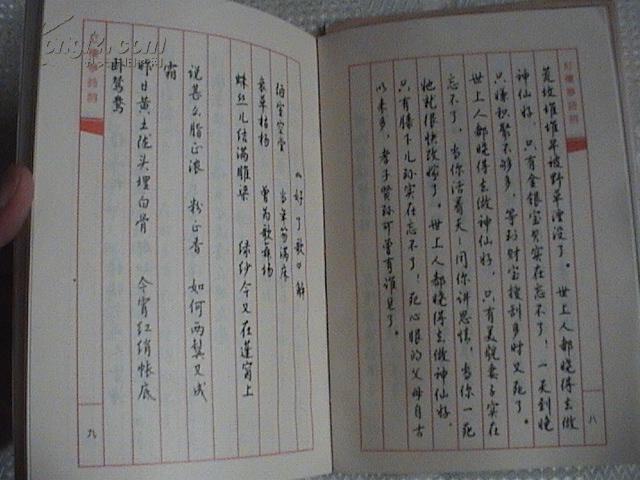 红楼梦诗词钢笔行书帖(98年2版1印6000册 著名硬笔书法教育家钱沛云图片