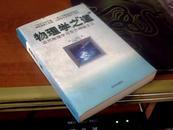 """物理学之""""道"""":近代物理学与东方神秘主义   一版一印"""