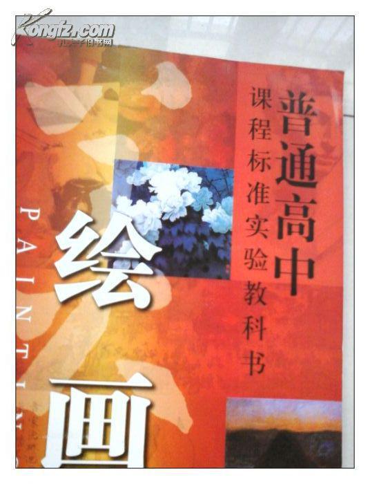 【图】普通高中课程标准实验教科书图片