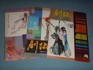 剧坛    1983-1987年共19本合售  详见描述